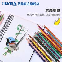 LYRA 艺雅 三角杆彩色铅笔 48支 24色