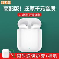 SYAir苹果真无线蓝牙耳机