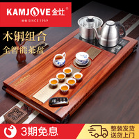金灶实木茶盘茶具套装茶海烧水全自动一体客厅豪华茶台(K-525单茶盘【不含电器盒】)