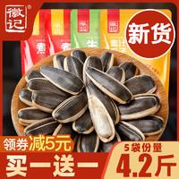 徽记山核桃瓜子五香瓜子原味生瓜子葵花籽新货多味葵瓜子食品美食(黑糖海盐瓜子500g*1袋)