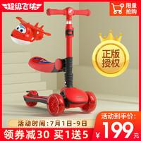 超级飞侠 三合一儿童滑板车1-6岁2宝宝3小孩单脚滑滑溜溜可坐骑滑