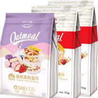 欧扎克 酸奶坚果麦片孕妇干吃水果燕麦片3袋