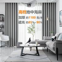 窗帘北欧简约现代2020新款轻奢高档大气遮光布客厅卧室阳台飘窗帘