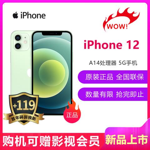 苹果(Apple)iPhone 12 128GB 绿色 移动电信联通5G全网通 A14处理器 5G速度 瓷晶面板 航空级铝金属边框 夜间模式 后置双1200万像素 5G全网通手机