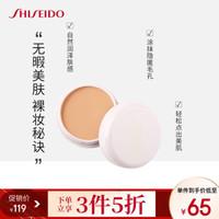 日本进口 资生堂Shiseido 遮瑕膏S100  20g  遮盖痘印斑点黑眼圈均匀肤色水润 *3件