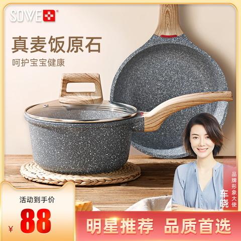 sowe无涂层宝宝辅食锅婴儿煎煮一体麦饭石多功能奶锅