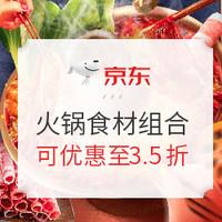 火锅走一波:京东自营 火锅食材等低至3.5折起(附示范动作)