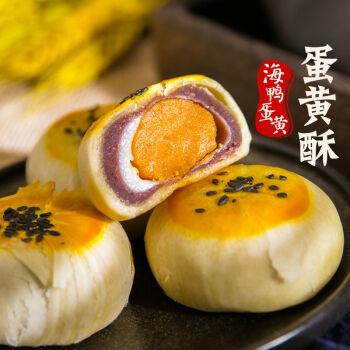 海鸭蛋黄酥早餐混合口味(各一半) 10枚