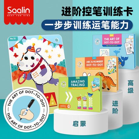 saalin莎林 控笔训练幼儿园教具儿童专注力益智玩具幼儿早教运笔