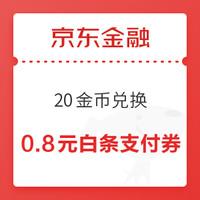 移动端:京东金融 20金币兑换 白条支付立减优惠券