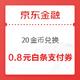 移动端:京东金融 20金币兑换 白条支付立减优惠券 0.8元白条支付券