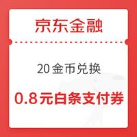 京东金融 20金币兑换 白条支付立减优惠券