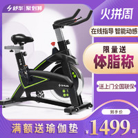 舒华家用动感单车室内磁控静音健身车3100S