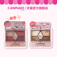 Canmake/井田日本高效五色眼影盘闪粉珠光大地色14号色学生新手