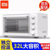 小米(MI) 米家电烤箱家用多层烤位32L大容量智能多功能电子控温烘焙 米家电烤箱