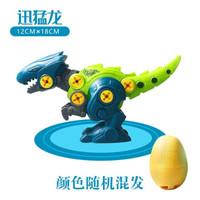 移动专享 : 汇乐玩具  diy拆装恐龙玩具  霸王龙+恐龙蛋+螺丝刀
