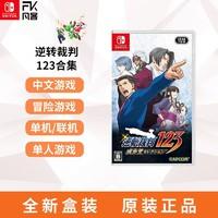 任天堂Switch NS游戏逆转裁判123合集 成步堂 中文现货