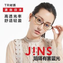 日本睛姿(JINS)防蓝光眼镜男女防电脑蓝光辐射平光镜防紫外线办公电竞护目镜TR90材质FPC17A002497亚光黑色