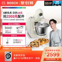 Bosch/博世厨师机家用小型和面机多功能厨房搅拌揉面机MUMVC00LCN(【香草白套装】)
