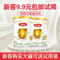新客专享伊利新包装金领冠130克小罐试用装1.2段新生婴儿配方奶粉