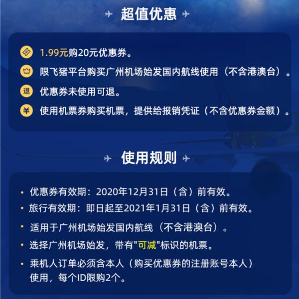 广州机场始发 国内机票 满21减20元 优惠券