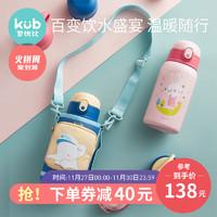 KUB可优比儿童保温杯大容量带吸管316水杯两用宝宝男女小学生水壶(萌小象-蓝色)