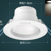 OPPLE 欧普照明 led筒灯 3w 7-8cm