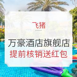 飞猪万豪酒店集团旗舰店 双11套餐 提前预约核销送红包