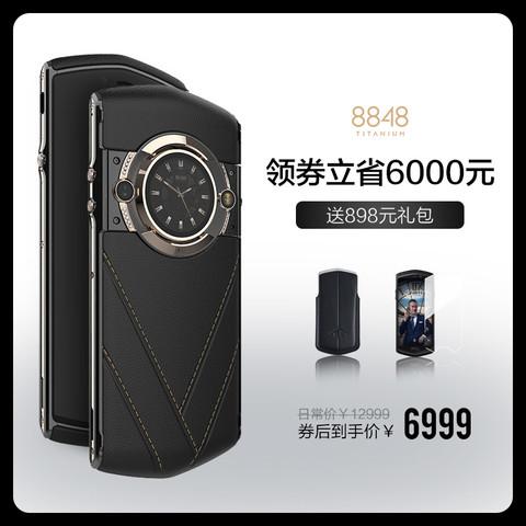 8848 M5巅峰系列 V2S版 双卡双待指纹识别4G全网通安全商务手机 支持面部解锁6G运存256G存储