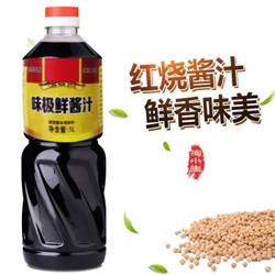 味极鲜1L凉拌酱油蒸鱼豉油家庭装 味极鲜1000ML*2瓶