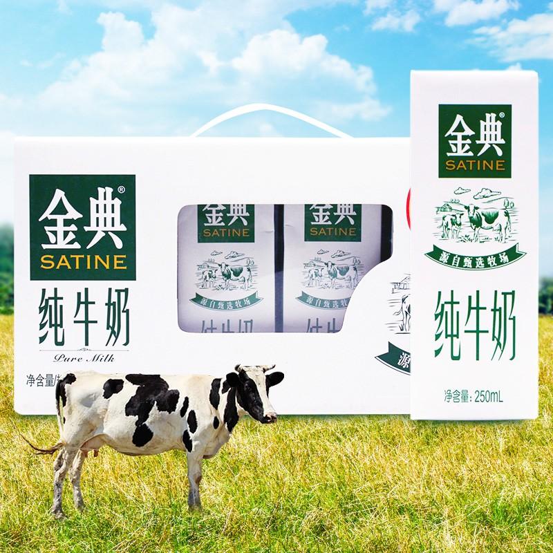 移动端 : 百亿补贴:伊利牛奶金典纯牛奶250ml*12盒