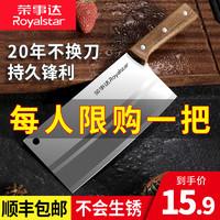 荣事达家用厨房刀具套装不锈钢切菜刀斩砍骨刀厨师专用切肉切片刀