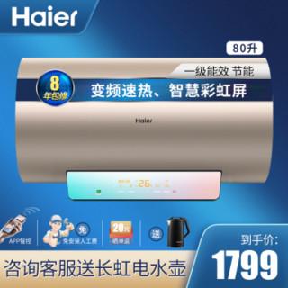 海尔 电热水器80升一级节能彩虹屏 EC8002-PA5(U1)