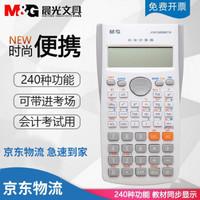 M&G 晨光 科学函学计算器