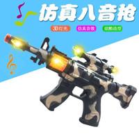 昇小聪 儿童音乐玩具枪