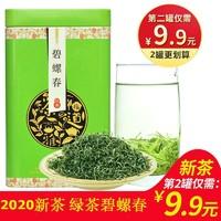 碧螺春春茶新茶浓香型茶叶绿茶散装明前春茶100g *2件