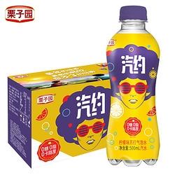 栗子园 汽约 苏打汽泡水 500ml*12瓶