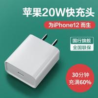 苹果20w充电头