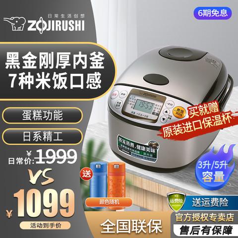 日本象印微电脑智能电饭煲家用大容量多功能电饭锅3L升TSH10C/18C