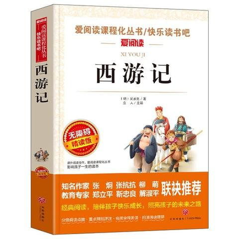 《西游记》中小学生课外阅读书籍