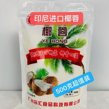 椰蓉椰丝500克和1000克烘焙原料面包饼干蛋糕原料椰蓉粉200多规格可选