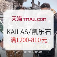 必看活动:天猫精选 KAILAS/凯乐石 火拼周