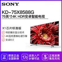 百亿补贴:SONY 索尼 KD-75X8588G 75英寸 4K 液晶电视