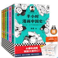 《半小时漫画中国史1-5+世界史》全6册