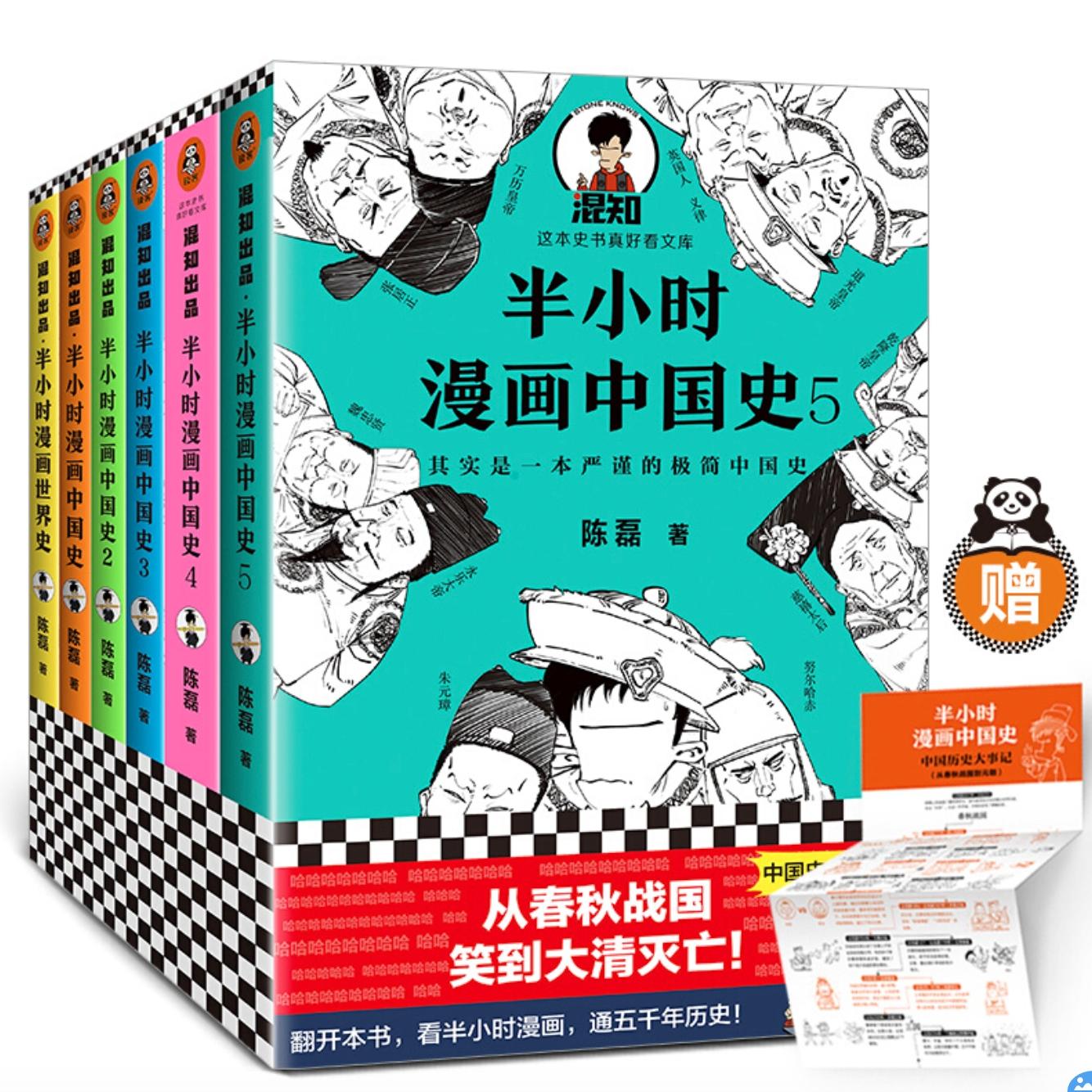 《半小时漫画中国史1-5+世界史》全6册 赠送历史大事记,附混子哥手绘