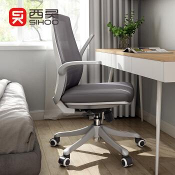 SIHOO 西昊 M59D 人体工学办公座椅