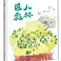 《 巨人森林》(精装绘本 ,3-6岁)
