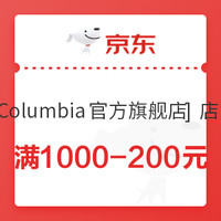 京东 哥伦比亚专享 满1000-200元优惠券