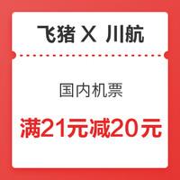 四川航空 国内机票 满21减20优惠券