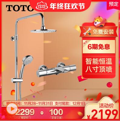 TOTO 东陶 TBW01S05B  TBV01402 铜质恒温淋浴花洒套餐